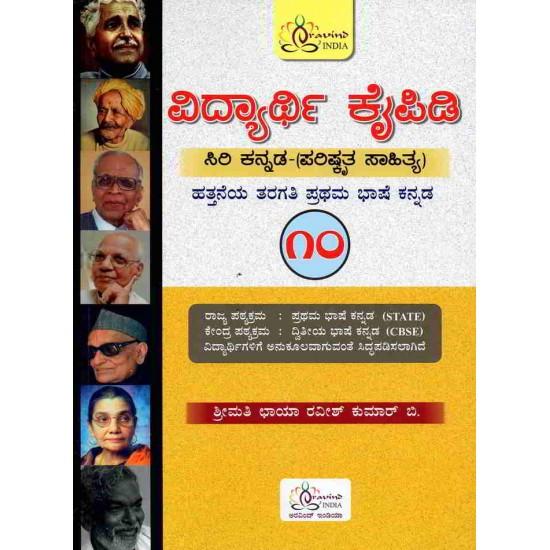 Vidyarthi Kaipidi for 10th Std by Chaya Raveesh Kumar