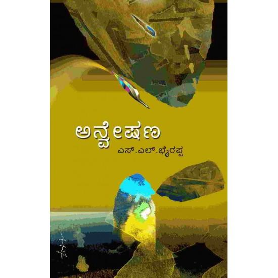 Anveshana by S L Bhyrappa Paper Back