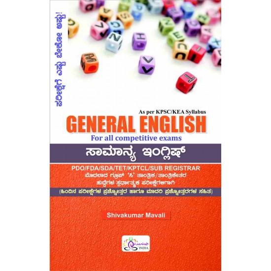 General English by Shivakumar Mavali Revised Edition