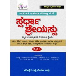 Aravind India Spardha Shreyassu Paper 1 by Irappa Mahalingpur & Team