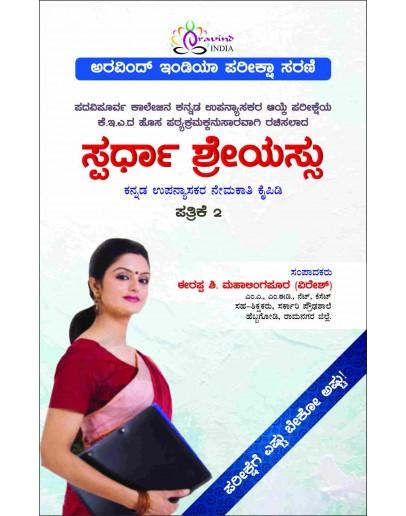 Aravind India Spardha Shreyassu Paper 2 by Irappa S Mahalingapur