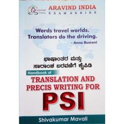 Handbook of Translation and Precis Writing for PSI by Shivakumar Mavali