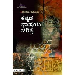Kannada Bhasheya Charitre by Sa. Shi Maruliah