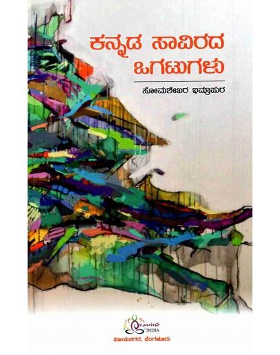 Kannada Savirada Ogatugalu by Somashekhar Imrapur