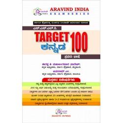 SSLC Target 100 Kannada First Language by Irappa M & Jayaram M