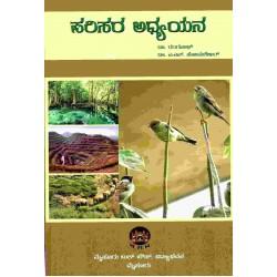 Parisara Adhyayana by Dr. Ranganath