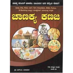 Chanakya Kanaja 7th Edition 2018