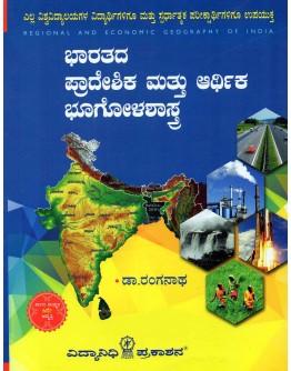 Bharatada Pradeshika mattu Aarthika Bhoogolashastra by Dr. Ranganath