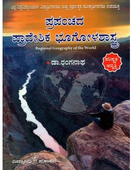 Prapanchada Pradeshika Bhoogolashastra by Dr. Ranganath