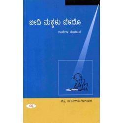 Beedi Makkalu Belado by Kalegowda Nagavara