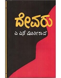 Devaru by A N Murthy Rao