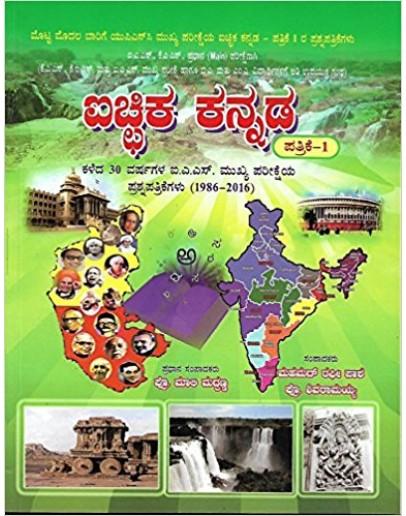 Eicchika Kannada Paper 1 by Mali Maddana