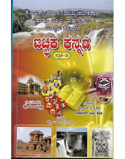 Eicchika Kannada Paper 2 by Mali Maddanna