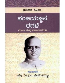 Harihara Kaviya Nambiyannana Ragale by Ti Nam Shrikantaiya