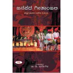 Janapada Geethanjali by De. Javaregowda