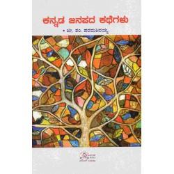 Kannada Janapada Kathegalu by Ji Sham Paramshivaiah