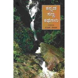 Kannada Sanna Kathegalu by G H Nayak