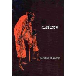Odalala by Devanooru Mahadeva