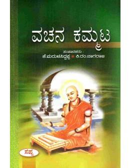 Vachana Kammata by K Marulasiddappa