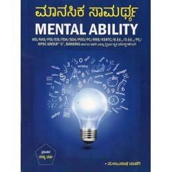 Mental Ability by Manjunath Badagi