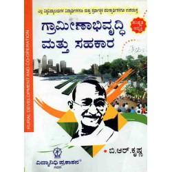 Grameenabhivruddhi Mattu Sahakara by B R krishna