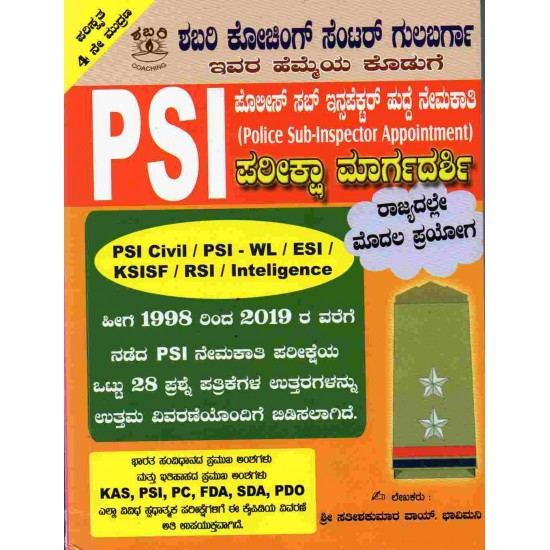 Shabari PSI Question Bank