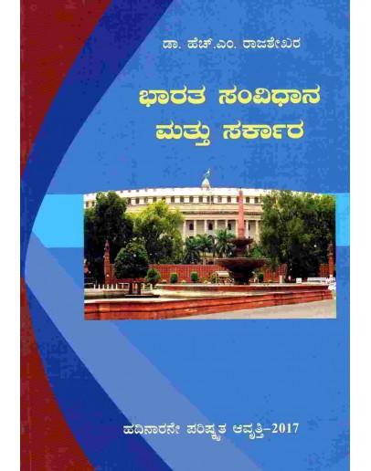 Bharatha Samvidhana Mattu Sarkara by H M Rajashekhar