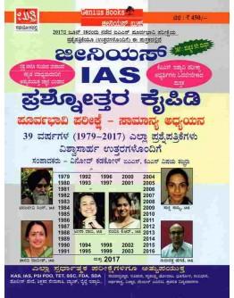 Genius IAS Prelims GS1 Solved