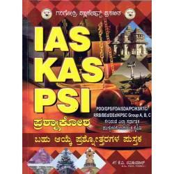 IAS KAS PSI Prashna Kosha by K V Ravikumar