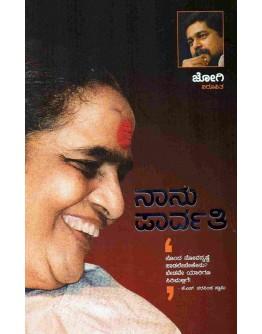 Naanu Parvathi by Jogi