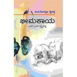 Bheemakaya by S L Bhyrappa