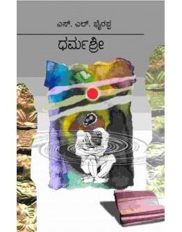 Dharmashree by S L Bhyrappa