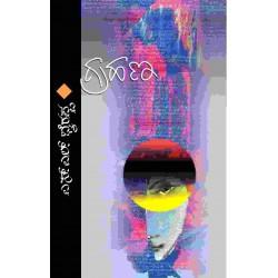 Grahana by S L Bhyrappa Paper Back