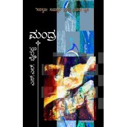 Mandra by S L Bhyrappa Hard Bound