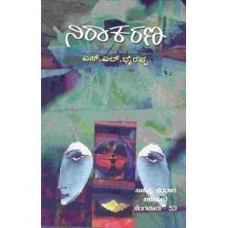 Nirakarana by S L Bhyrappa Paper Back
