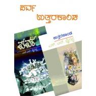 Parva-Uttarakanda Combo  Hard Bound