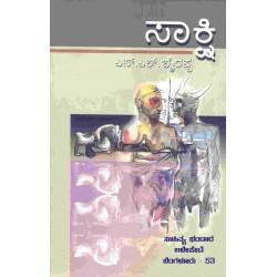 Saakshi by S L Bhyrappa Paper Back