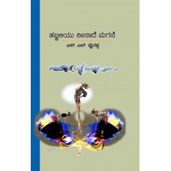 Tabbaliyu Neenade Magane by S L Bhyrappa Hard Bound