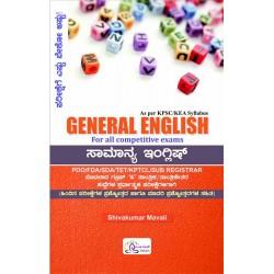 General English by Shivakumar Mavali