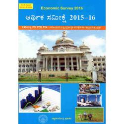 Karnataka Aarthika Samikshe 2015-16 by Jnanagangotri