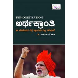 Demonetisation Arthakranti by Rajeev Patel