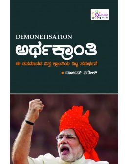 Demonetisation Arthakranti by Rajeev Patel