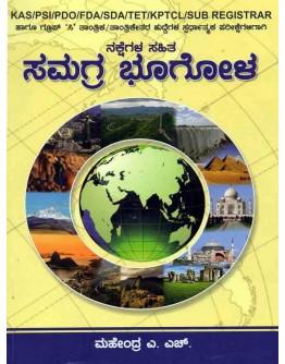 Samagra Bhoogola by A H Mahendra