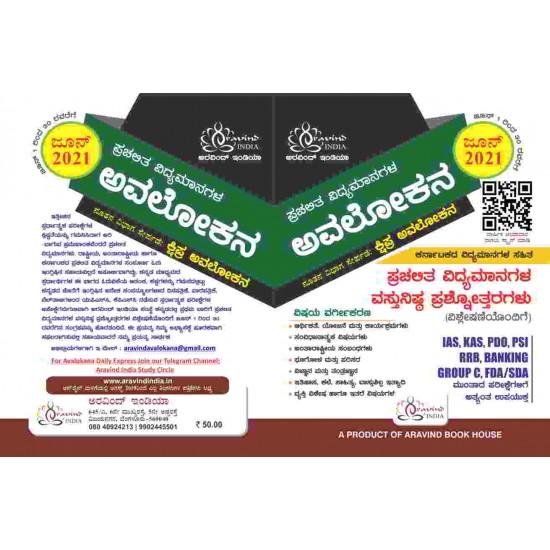 Avalokana June 2021 by Aravind India