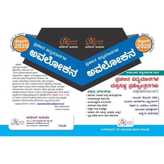Avalokana February 2020 by Aravind India
