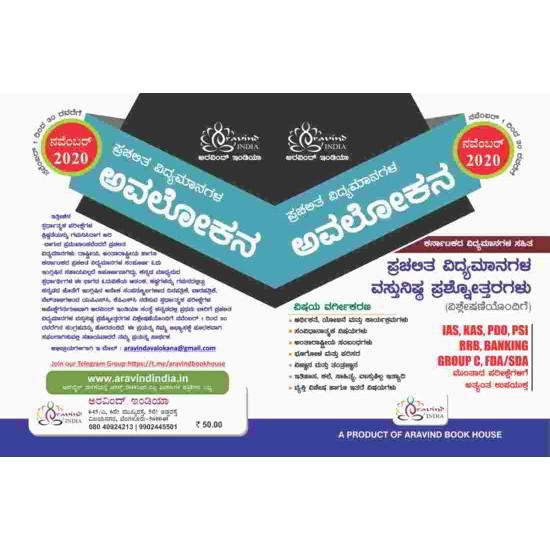 Avalokana November 2020 by Aravind India