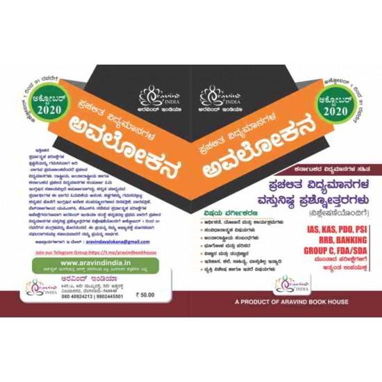 Avalokana October 2020 by Aravind India