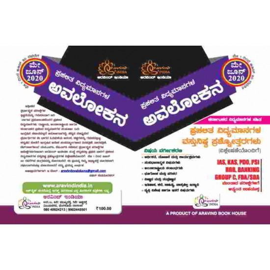 Avalokana May-June Combined 2020 by Aravind India