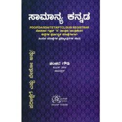Samanya Kannada by Shankar Goudi