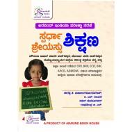 Aravind India Spardha SHreyassu Shikshana